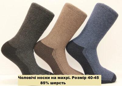 Носки шерстяні махрові термо теплі махровые шерстяные теплые зимние мужские