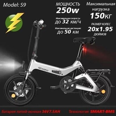 Электровелосипед S9 20 250W, 36V7,5A