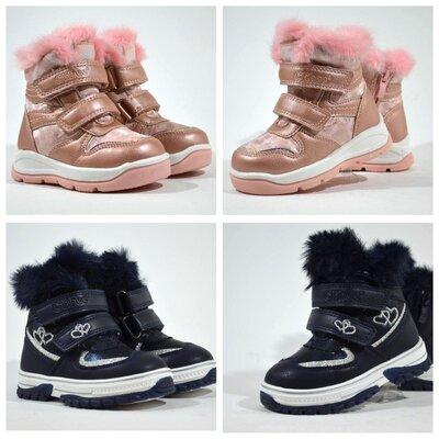 Зимние ботинки для девочек CLIBEE Клиби 21-26 р