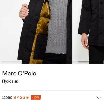 Продано: Пуховик Marc O Polo