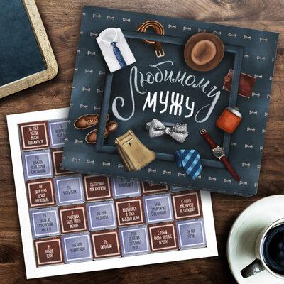 Шоколадные наборы и чай для Любимого мужчины.