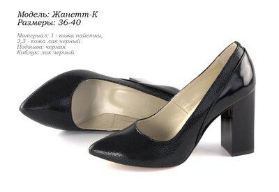 Продано: Туфли на каблуках