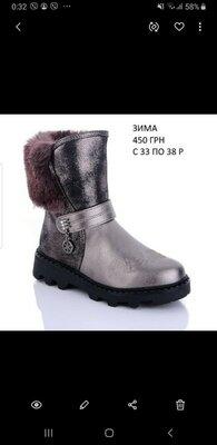 Продано: Ботинки Зима Распродажа 36 р-23.0см.
