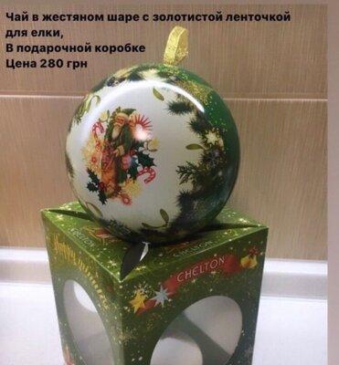 Продано: Чай в подарочной коробке в шаре