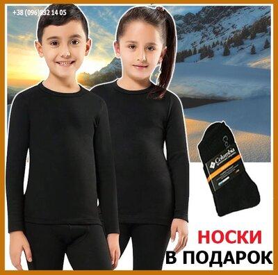 Продано: термобелье детское зимнее на флисе, комплект штаны кофта подарок