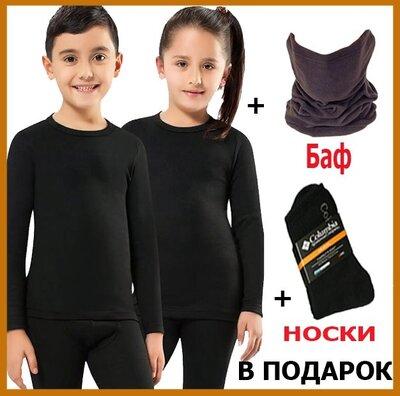 Продано: термобелье детское зимнее на флисе, комплект штаны кофта и 2 подарка
