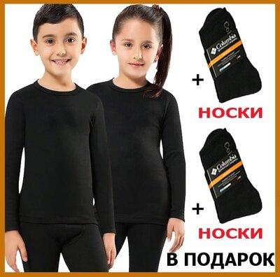 Продано: термобелье детское зимнее на флисе, комплект штаны кофта и термо носки в подарок