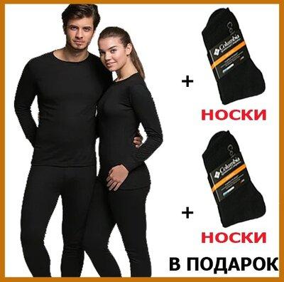 Продано: Термобелье зимнее на флисе Норвегия и носки термо в подарок мужское или женское