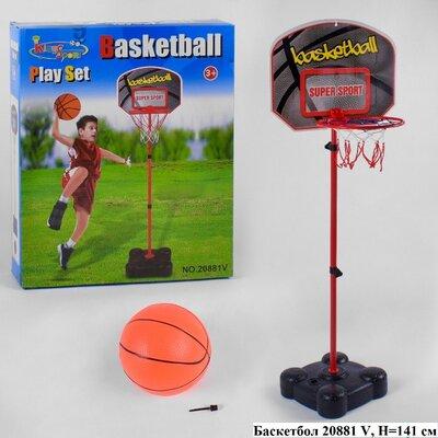 Баскетбол 20881 V, Н 141 см