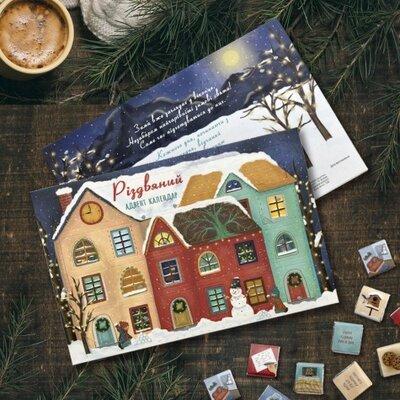 Продано: Шоколадный адвент-календарь с заданиями