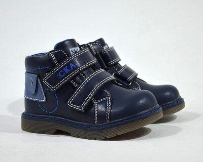 Деми ботинки Сказка сапоги демі ботінки черевики для мальчика хлопчика р.22-26