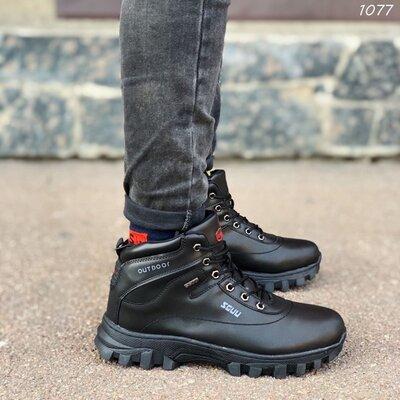 1077 ботиночки зимние, мужские спортивные ботинки зимние, мужские кроссовки зимние