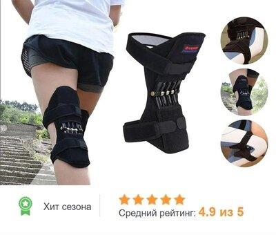Фиксаторы для коленного сустава, держатели коленей