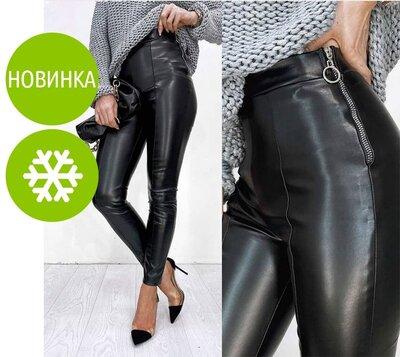 Утепленные трендовые кожаные леггинсы Style на флисе скл.10 арт.123