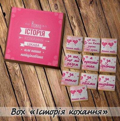 Шоколадный набор 'Історія кохання