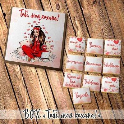 Шоколадный набор 'Тобі, моя кохана
