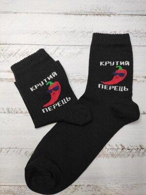Мужские Носки с принтами/надписами/приколами/Чоловічі Високі шкарпетки з написами/принтами