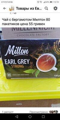 Чай Мілтон чорний з бергамотом 80 пакетиків