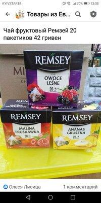 Чай Ремзей