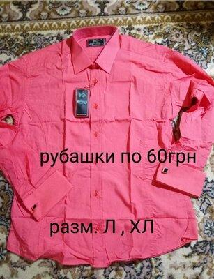 рубашки разные цвета и размеры