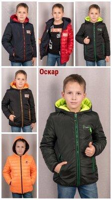 Демисезонная двухсторонняя куртка «Оскар» р.110-164
