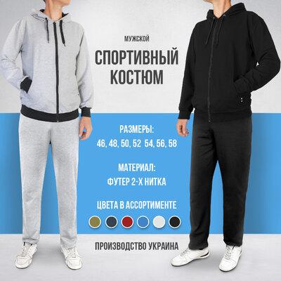 Качественные облегченные мужские спортивные костюмы. Цвета. Топ продаж. 46-58р