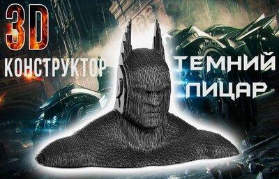 3D конструктор пазлы раскраска Бэтмен Темный рыцарь на 138 деталей