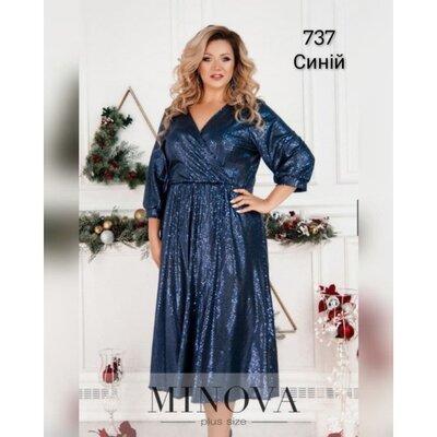 Продано: Платье кол-во ограничено