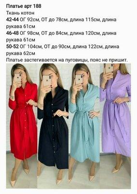 Платье 42-44,46-48,50-52