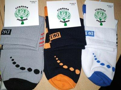 Продано: Шкарпетки чоловічі