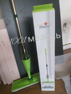 Продано: Швабра с распылителем STENSON 300 мл