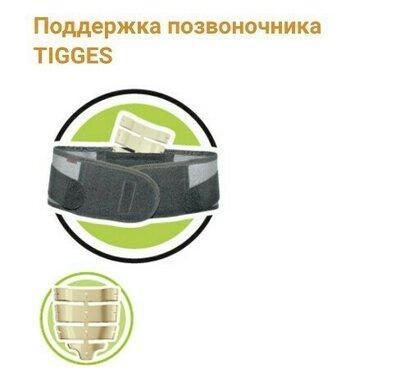 Корсет пояс бандаж Поддержка позвоночника TIGGES размер 5 116-125