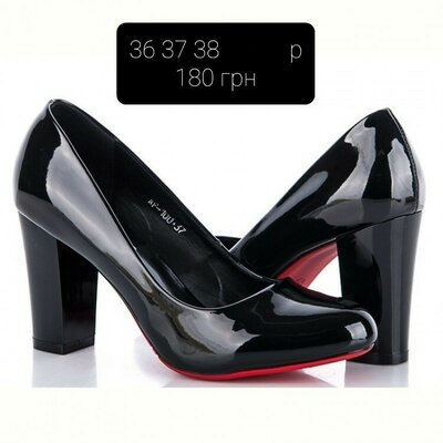 Продано: Туфлі