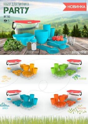 Продано: Набор для пикника на 6 персон Berossi Party