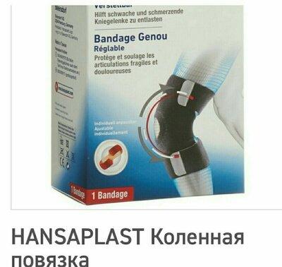 Наколенник бандаж Hansaplast неопреновый KD.