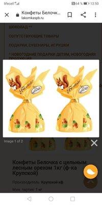 Продано: Шоколадные конфеты Белочка тм фабрика им. Крупской, с цельным фундуком Цена 310