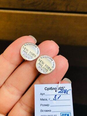 Срібні сережки Фешн, серебряные сережки