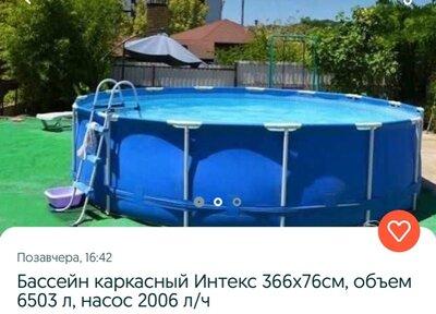 Продано: Бассейн каркасный 366 76 Intex