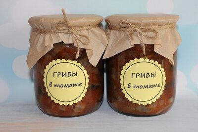 Домашняя консервация - Грибы в томате