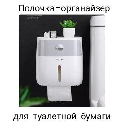Продано: Держатель для туалетной бумаги / органайзер / подставка в ванную полка