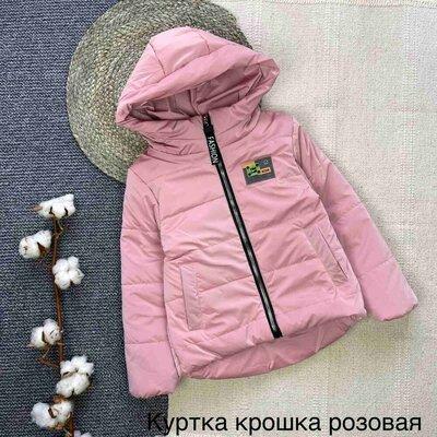 Продано: Нежная деми куртка