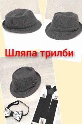 Шляпа трилби . Шляпа в стиле стиляги .
