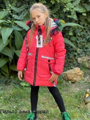 Зимнее пальто на 7-11 лет